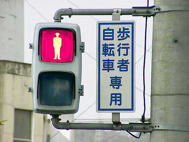 広島の歩行者・車両分離信号 ...