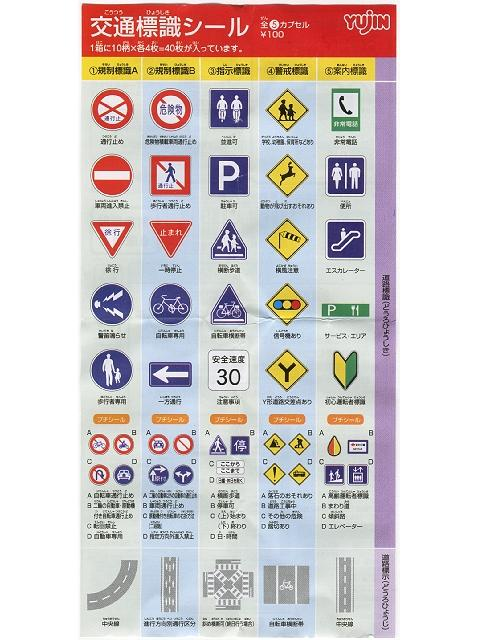 自転車の 自転車 標識 一覧 : 交通標識シール(ユージン)