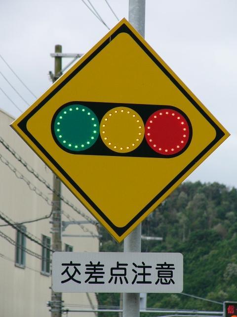 道路標識等<大阪府> 道路管理者設置