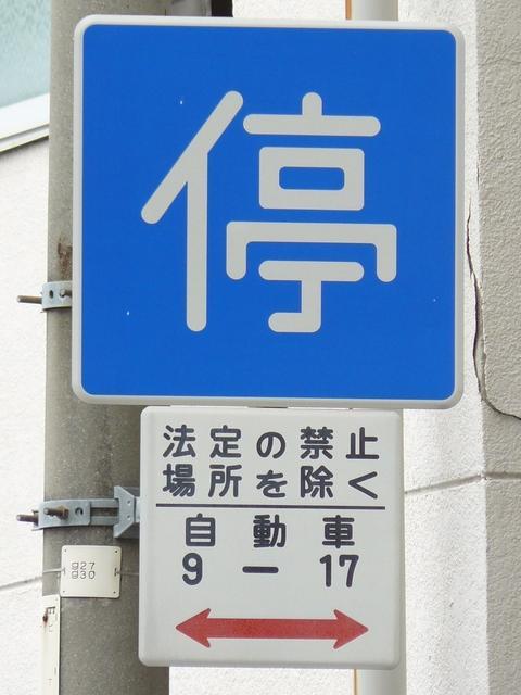 道路標識等<愛媛県> 公安委員...