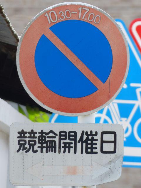 道路標識等<愛知県> 公安委員会・警察署長設置