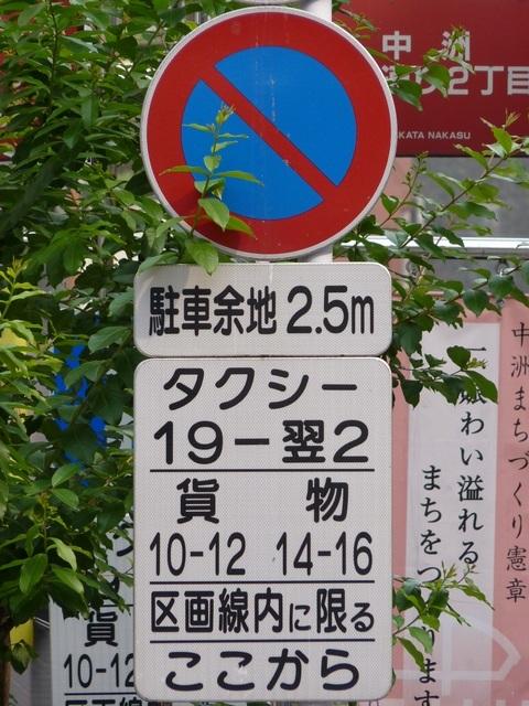 道路標識等<福岡県> 駐車余地...