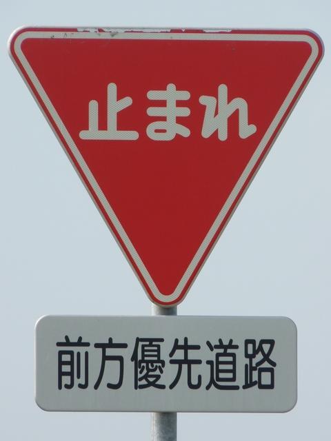 道路標識等<茨城県> 公安委員...