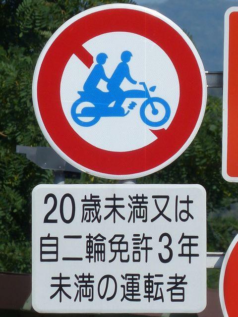 道路標識等<石川県 ...