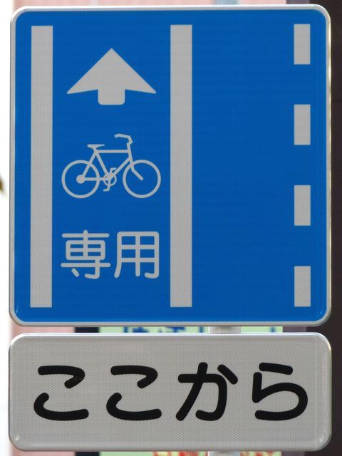 普通自転車専用通行帯」(2 ...