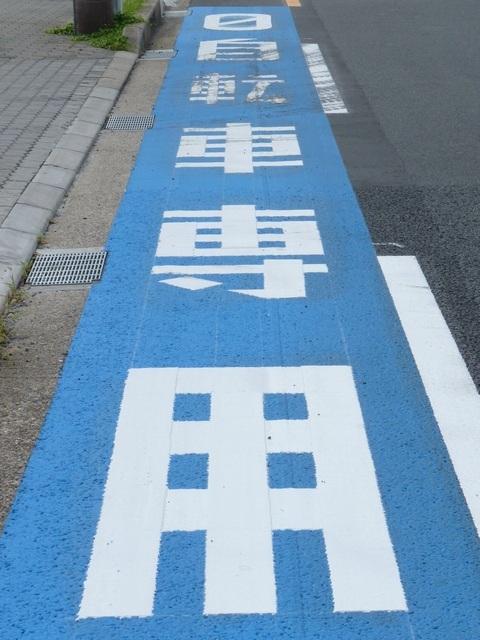 道路標識等<京都府> 自転車 ...