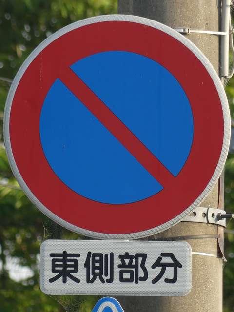 道路標識等<三重県> 公安委員会・警察署長設置