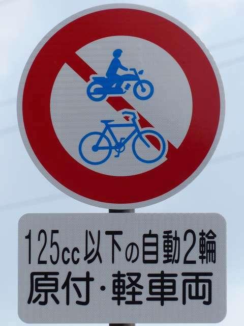 自転車の バイパス 自転車 通行禁止 : 道路標識等<滋賀県> 志賀BPの ...