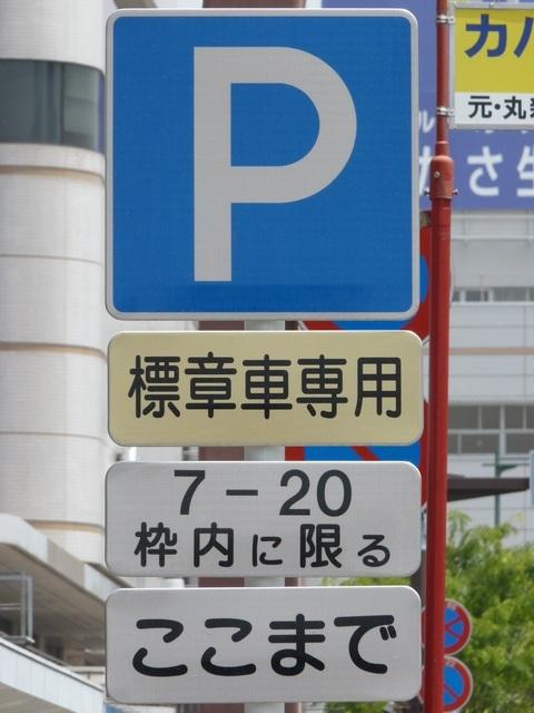 道路標識等<和歌山県> 公安委...