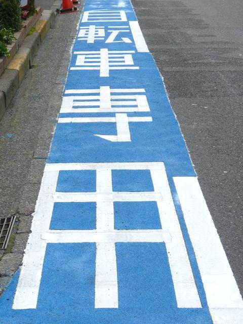 ... 県> 自転車専用通行帯関連