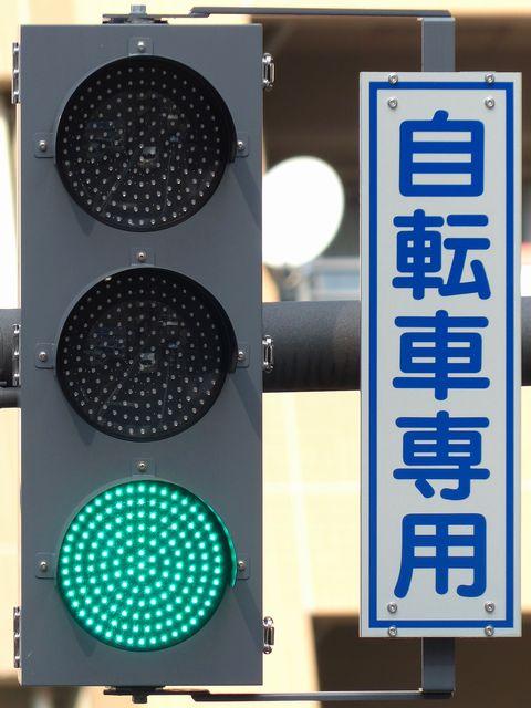 信号機<京都府> レンズ・灯 ...