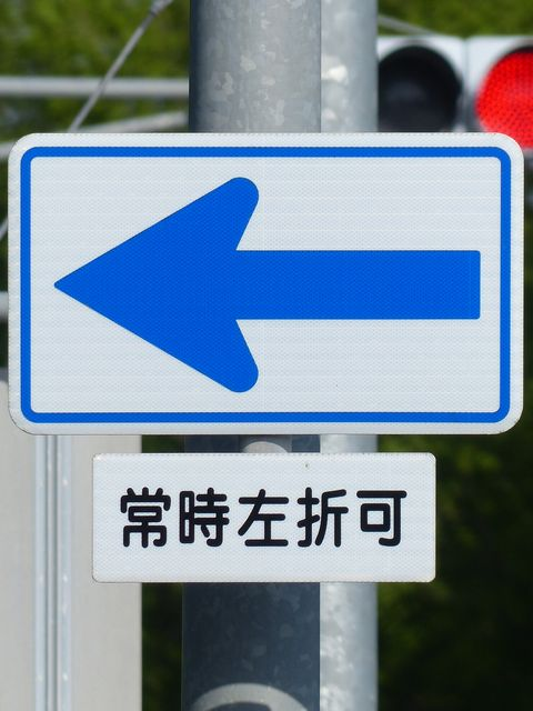 「標識 左折可能」の画像検索結果