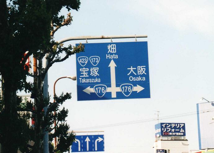 多分、標識が旧京都府道42号線 ...
