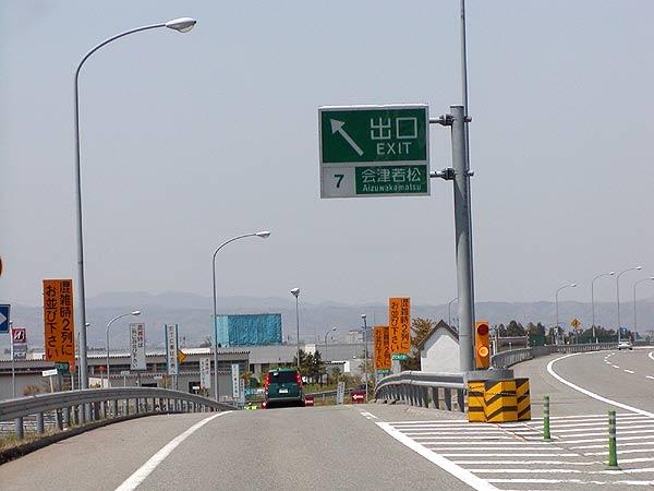 道michiみち集 磐越自動車道 郡...