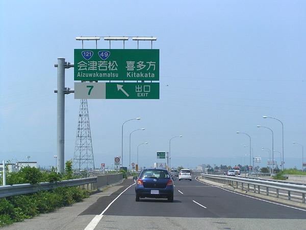 道michiみち高速道路走行記 磐越...