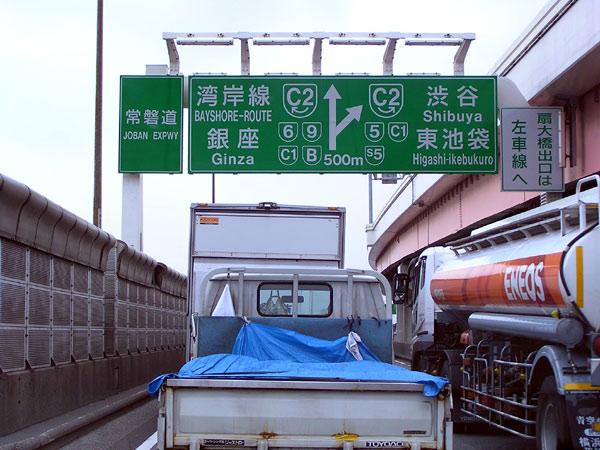 道michiみち道路走行記 首都高速...